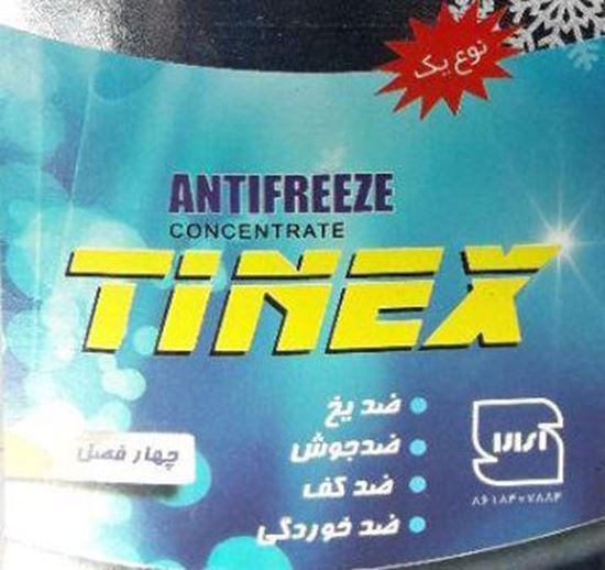 ضد یخ خودرو نوع یک یک لیتری تینکس TINEX