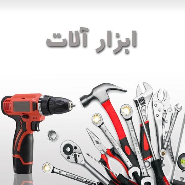 تصویر دسته بندی ابزار آلات