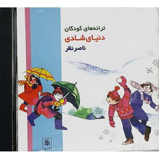 سی دی ترانه های کودکان – دنیای شادی اثر ناصر نظر